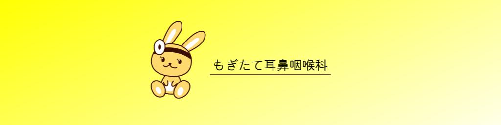 もぎたて耳鼻咽喉科 神奈川県川崎市高津区