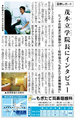 タウンニュース2005年5月13日掲載記事
