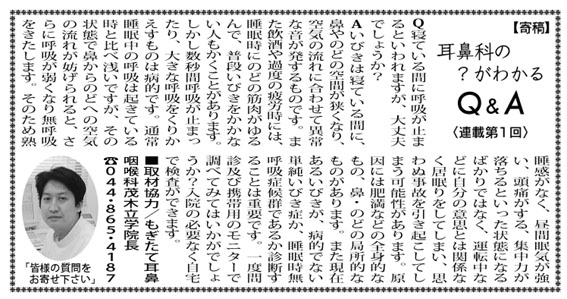 タウンニュース2005年6月17日掲載記事