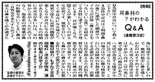 タウンニュース2005年8月19日掲載記事